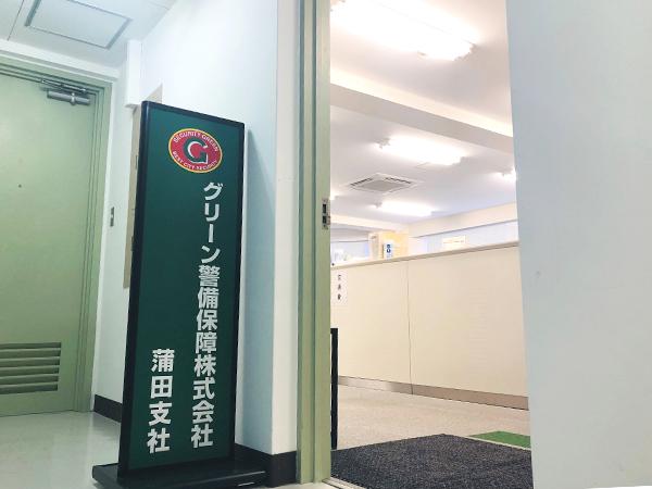 グリーン警備保障株式会社 蒲田支社外観