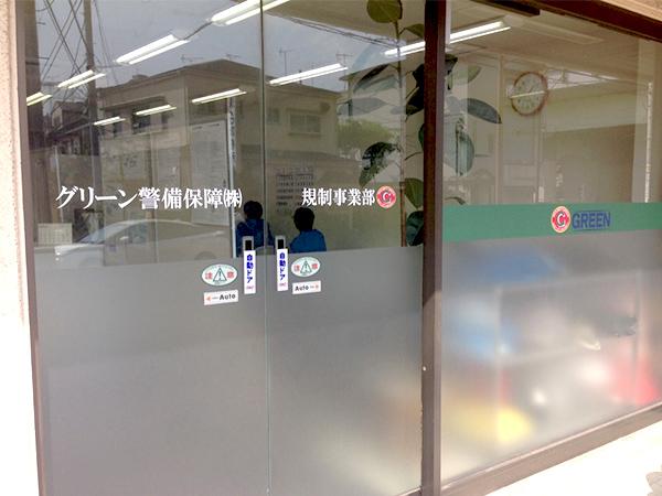 グリーン警備保障株式会社 川崎採用センター外観