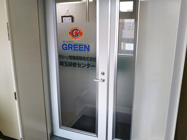 グリーン警備保障株式会社 埼玉研修センター外観