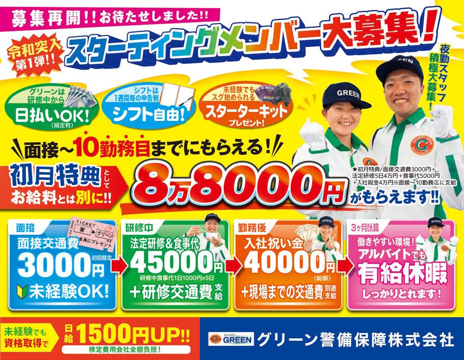新宿支社|交通誘導・イベント警備アルバイト求人