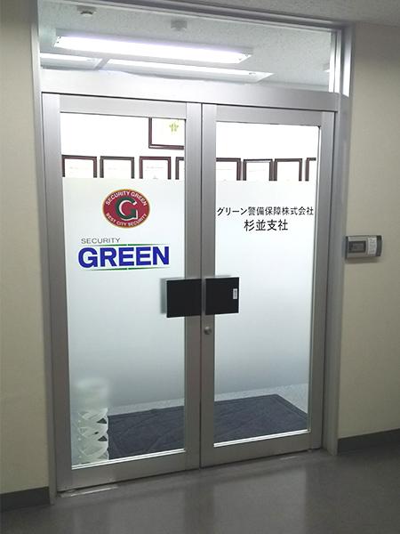 グリーン警備保障株式会社 杉並支社外観