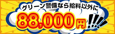 グリーン警備なら 入社祝い金 84,000円!