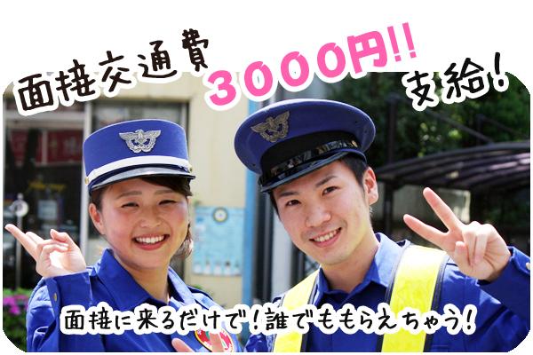 面接交通費3000円支給