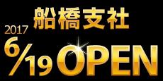 2017年6月20日越谷支社オープン