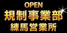 規制事業部練馬営業所ニューオープン