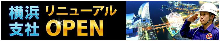 横浜支社リニューアルオープン